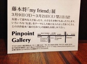 Pinpoint2_350x261